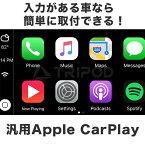 BP-UNCI汎用Apple Carplay・Android Autoユニット車両にHDMI/RCA入力があればどんな車でもApple Carplayが使えます!