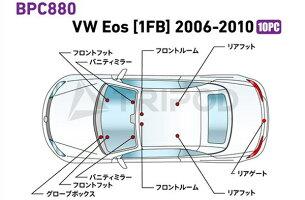 【BPC880】インテリアフルLEDデザイン-gay-フォルクスワーゲンイオス(1FB)2006〜2010年式