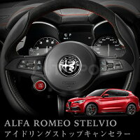 【AJ-ST02】ALFAROMEO/アルファロメオGIULIA/ジュリア・ステルヴィオ(STELVIO)アイドリングストップキャンセラー