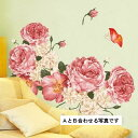 ウォールステッカー【豪華な薔薇】60×90cm 壁紙 シール...