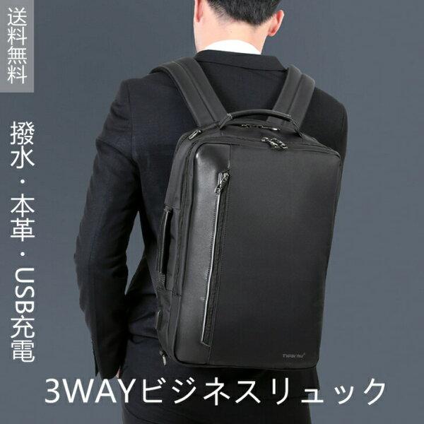 3wayビジネスバッグメンズ本革使用撥水加工ビジネスリュックサック15.6インチワイドA4サイズ書類収納包装