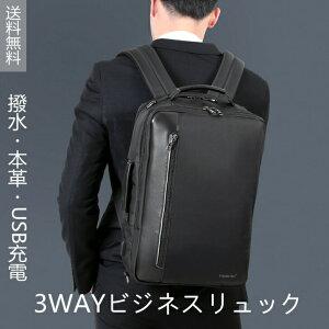 【半額・数量限定!】3way ビジネスバッグ メンズ 本革使用 撥水加工 ビジネスリュックサック 15.6インチ ワイド A4サイズ書類収納 ブラック 送料無料
