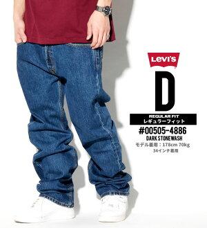 リーバイス505LevisLevi'sデニムパンツジーンズメンズ大きいサイズストレートフィットジップフライUSAモデルb系ファッションアメカジ