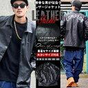 レザージャケット メンズ 大きいサイズ コーチジャケット メンズ B系 ファッション ブルゾン