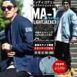 MA-1 メンズ デニムジャケット フライトジャケット B系 ファッション アメカジ
