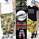 迷彩 スウェットパンツ メンズ スエット 男女兼用サイズ B系 ファッション ダンス 衣装 ヒップホップ ストリート系
