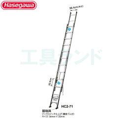 Hasegawa(ハセガワ)長谷川工業2連はしご7.85mタイプHC2-81