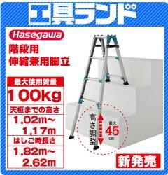 (代引不可・直送品)ハセガワアルミ〈階段用〉脚部伸縮式兼用脚立RYE1.0-12【4尺】(RYE-27)【長谷川工業HASEGAWA】