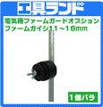 電気牧柵器ファームガード用オプションファームガイシ11〜16mmタイプ1個(バラ売り)C-1