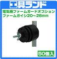電気牧柵器ファームガード用オプションファームガイシ20〜26mmタイプ(50個入り)C-2