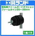 電気牧柵器ファームガード用オプションファームガイシ20〜26mmタイプ(1個バラ売り)C-2