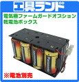 アルミス電気牧柵器ファームガード用オプション乾電池ボックス(電池別売)F-9