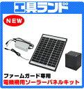 アルミス ファームガード用 ソーラー3点セット  (電源キット ソーラーパネル 電気柵ソーラー 太陽光電源)