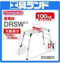 (代引不可・直送品)ハセガワアルミ足場台DRSW2.0-1000【長谷川工業HASEGAWA】