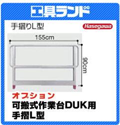 (代引不可・直送品)ハセガワ可搬式作業台ダイバキングDUK用オプション(手摺りL型)(15732)