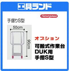 (代引不可・直送品)ハセガワ可搬式作業台ダイバキングDUK用オプション(手摺りS型)(15735)