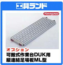 (代引不可・直送品)ハセガワ可搬式作業台ダイバキングDUK用オプション(縦連結用足場板ML型)(15881)