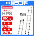 (代引不可・直送品)ハセガワテレスコピックラダーコンパクト1連はしごHPS-33BA【長谷川工業HASEGAWA】