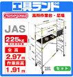 (代引不可 直送品) ハセガワ 高所作業台 ジッピー JAS-ZS190
