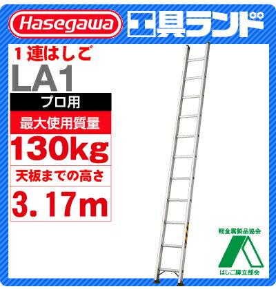 (代引不可 直送品) ハセガワ アルミ 1連はしご LA1-32