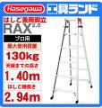 ハセガワアルミはしご兼用脚立RAX2.0-15【5尺】幅広ステップタイプ(RAX-15)【長谷川工業HASEGAWA】