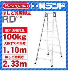ハセガワアルミはしご兼用脚立RD2.0-12【4尺】スタンダードタイプ(RD-12)【長谷川工業HASEGAWA】