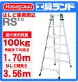 ハセガワアルミはしご兼用脚立RS2.0-18【6尺】幅広ステップタイプ(RS-18)【長谷川工業HASEGAWA】
