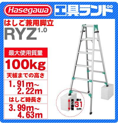 (代引不可 直送品) ハセガワ アルミ 脚部伸縮式はしご兼用脚立 RYZ1.0-21