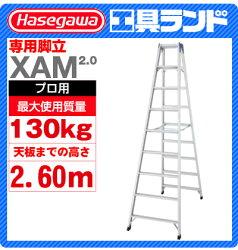 ハセガワアルミ専用脚立XAM2.0-29(XAM-29)長尺タイプ【長谷川工業HASEGAWA】