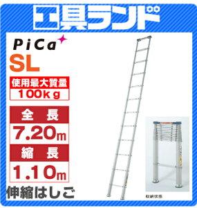 (代引不可 直送品) ピカ 伸縮はしご スーパーラダー SL-700J
