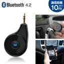 AUX Bluetooth レシーバー トランスミッター トランスミッタ 車 音楽 ブルートゥース スピーカー iphone 8 カーオーディオ iPad タブレット スマホ fmトランスミッター スマホ 送料無料