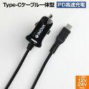 シガーソケット USB typeC カーチャージャー タイプC スマホ ...