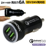 シガーソケット USB カーチャージャー 2ポート 車 充電器 車載充電器 コンセント 充電 スマホ iPhone 充電器 4.8A 車 車載 タブレット スマホ充電器 イノバ INOVA