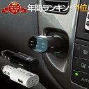 fmトランスミッター bluetooth トランスミッター トランスミッタ 車 音楽 ブルートゥース iphone スピーカー 高音質 無線 iPad ipod ウォークマン カーオーディオ USB スマホ ワイヤレス