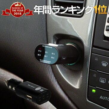 fmトランスミッター bluetooth 高音質 トランスミッター トランスミッタ 車 音楽 ブルートゥース iphone SE スピーカー 無線 iPad ipod カーオーディオ シガーソケット usb スマホ ワイヤレス 充電器 おすすめ iphone12