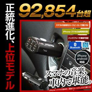 トランスミッター ワイヤレス ブルートゥース アンドロイド タブレット オーディオ スマート アイフォン ソケット