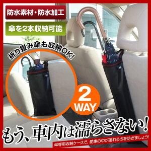 雨の日の濡れた傘の車内持込みでももう濡れることはありません。防水素材 加工で雨水をシャット...