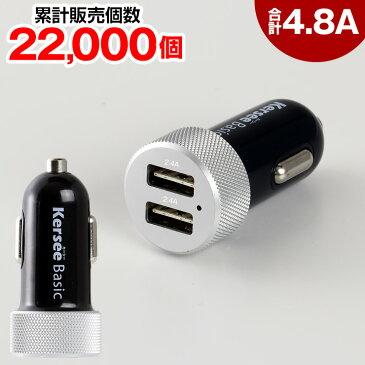 車載充電器 シガーソケット USB スマホ iPhone 充電器 4.8A 急速充電 車載 12V 車 タブレット スマホ充電器