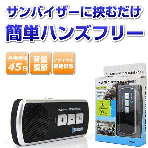 【送料無料】【iPhone5対応】iPhone スマートフォン 車載 ハンズフリー車載 Bluetooth ハンズフ...