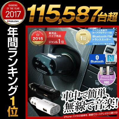 【送料無料】FMトランスミッター bluetooth ブルートゥース iPhone6 iPad iPhone5 タブレット ...