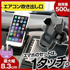車載 ホルダー 車載 カーナビ エアコン吹き出し口タイプ スマートフォン ホルダー iPhon…