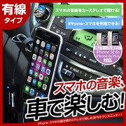 クーポン トランスミッター タブレット オーディオ スマート アイフォン ソケット コントローラ