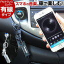 送料無料 有線 FMトランスミッター 車載 音楽再生 iPhone Xs iPhoneXs MAX XR iPhoneXR iPad タブレット カーオーディオ USB スマートフォン スマホ アイフォン 車 充電 シガーソケット 独立型コントローラ