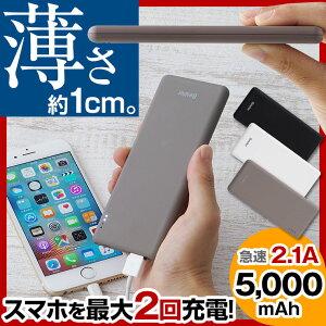 モバイルバッテリー 大容量 5000mAh スマホを約2回充電 高速充電 極薄 10mm 軽量…