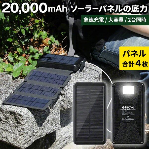ソーラー充電器大容量20000mAhモバイルバッテリーソーラースマホ持ち運び充電器モバイル充電器ソーラーパネル太陽光パネル小型U