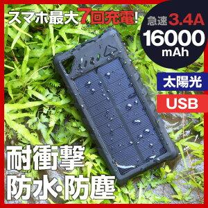 モバイル バッテリー ソーラー スマホバッテリー アイフォン タブレット 持ち運び
