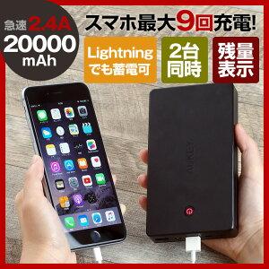 モバイル バッテリー ライトニング スマートフォン アンドロイド アイフォン スマホバッテリー 持ち運び