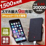 クーポン モバイル バッテリー ライトニング スマートフォン アンドロイド アイフォン スマホバッテリー 持ち運び
