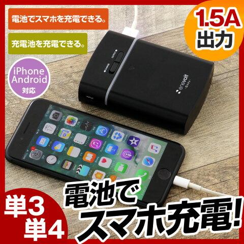 \クーポンで5%値引/ 単3 単4 乾電池 充電池 モバイルバッテリー ニッケル水素 充電池 エネボルト エネロング 急速充電 1.5A スマートフォン アンドロイド アイフォン スマホ 充電器 持ち運び 携帯充電器 スマホバッテリー iPhone Xs iPhoneXs MAX XR iPhoneXR