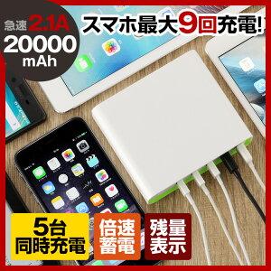 ケーブル モバイル バッテリー スマートフォン アンドロイド アイフォン スマホバッテリー